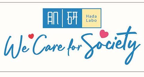 Hada Labo We care for society